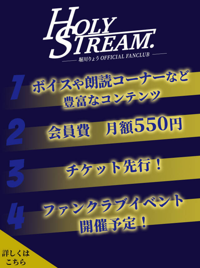 堀川りょう OFFICIAL FANCLUB HOLY STREAM.