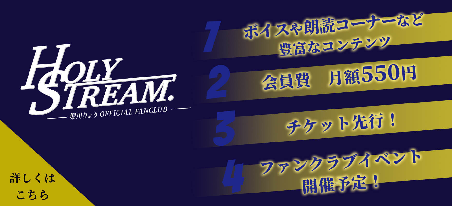 堀川りょう OFFICIAL FANCLUB HOLY STREAM.